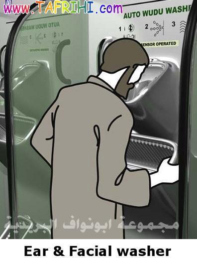 دستگاه وضو در عربستان Tafrihi.Com